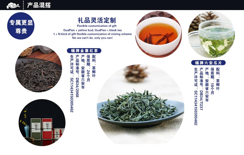 六安瓜片搭配金寨红茶