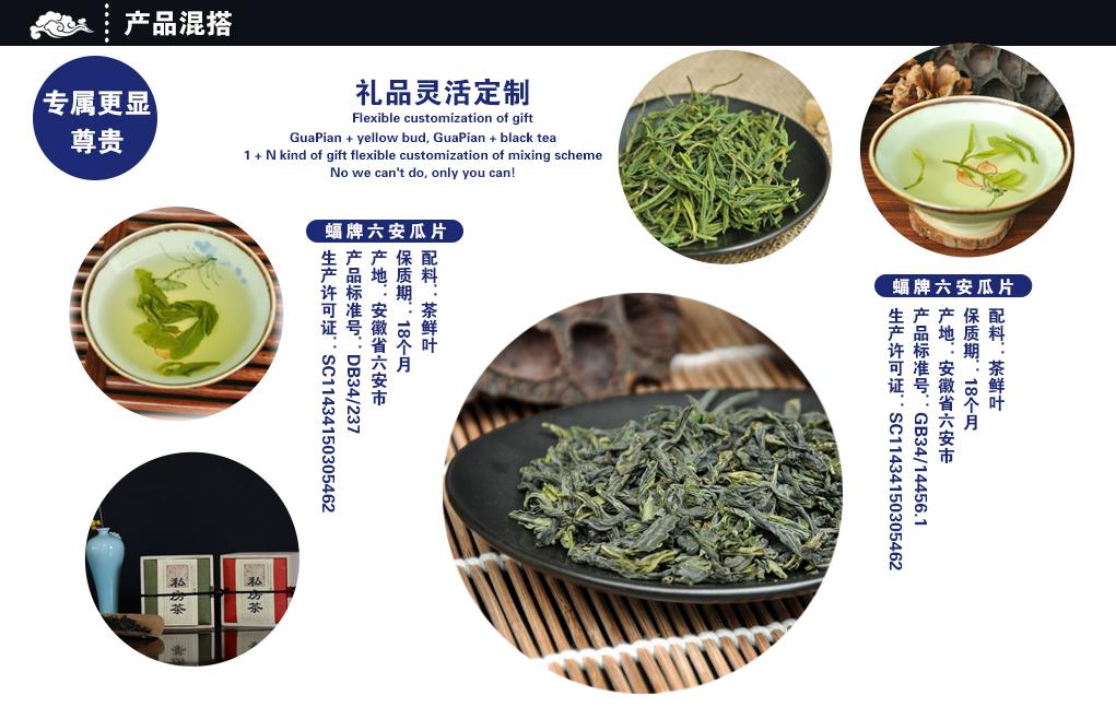 六安瓜片搭配皖西白茶