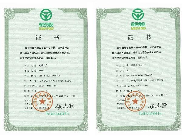 绿色食品认证