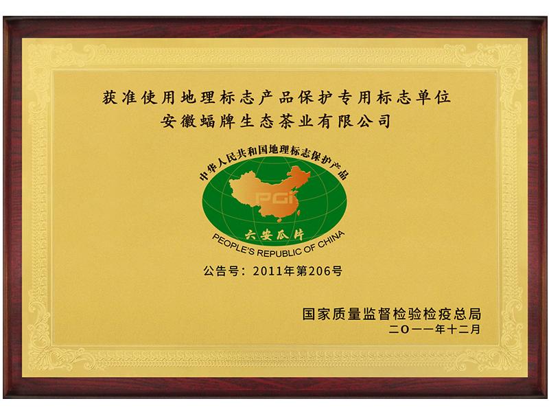 地理標志保護產品