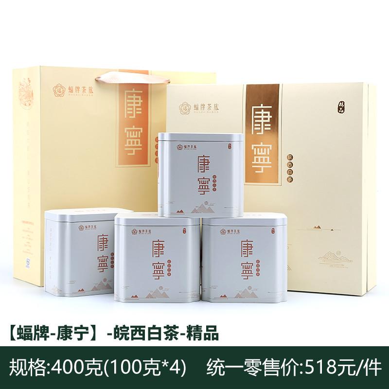 康宁-皖西白茶精品