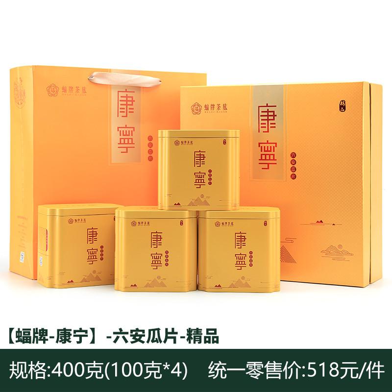 康宁-六安瓜片精品